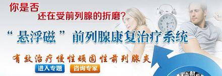 """""""悬浮磁"""" 前列腺恢复治疗系统,治疗慢性顽固性前列腺炎"""